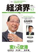 経済界2016年4月5日号