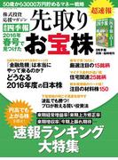 会社四季報別冊 『会社四季報』2016年春号で見つけた先取りお宝株