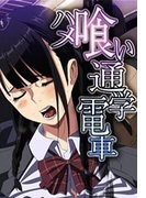 【全1-3セット】ハメ喰い通学電車
