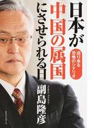 日本が中国の属国にさせられる日 迫り来る恐怖のシナリオ