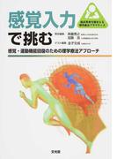 感覚入力で挑む 感覚・運動機能回復のための理学療法アプローチ (臨床思考を踏まえる理学療法プラクティス)