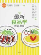最新食品学 総論・各論 第4版