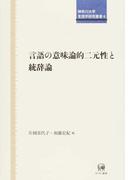 言語の意味論的二元性と統辞論 (神奈川大学言語学研究叢書)