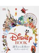 The Disney BOOK 誕生から未来までディズニーのすべて