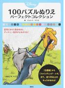 Disney100パズルぬりえパーフェクトコレクション
