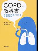 COPDの教科書 呼吸器専門医が教える診療の鉄則