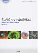 角結膜疾患の治療戦略 薬物治療と手術の最前線 (眼科臨床エキスパート)