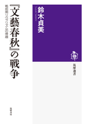 『文藝春秋』の戦争 戦前期リベラリズムの帰趨 (筑摩選書)(筑摩選書)