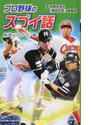 プロ野球のスゴイ話 図書館版 最強ベストナイン編 (スポーツのスゴイ話)
