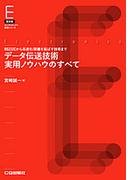 復刻版 データ伝送技術実用ノウハウのすべて【オンデマンド版】 (エレクトロニクス実務シリーズ)