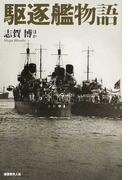 駆逐艦物語 車引きを自称した駆逐艦乗りたちの心意気