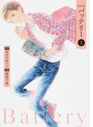 バッテリー 新装版(単行本コミックス) 9巻セット(単行本コミックス)