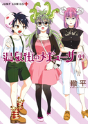 温泉街のメデューサ 4 (ジャンプコミックス)(ジャンプコミックス)