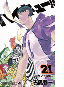 ハイキュー!! 21 コンセプトの戦い (ジャンプコミックス)