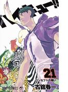 ハイキュー!! 21 コンセプトの戦い (ジャンプコミックス)(ジャンプコミックス)