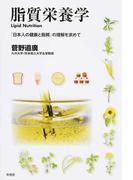脂質栄養学 『日本人の健康と脂質』の理解を求めて