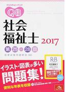 クエスチョン・バンク社会福祉士国家試験問題解説 第25−28回 2017