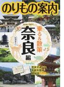 乗る&散策 奈良編2016〜2017 奈良のりもの案内