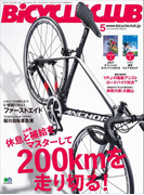 BiCYCLE CLUB 2016年5月号 No.373