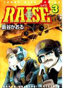 RAISE(3)(YKコミックス)