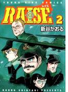 RAISE(2)(YKコミックス)