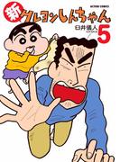 新クレヨンしんちゃん 5(アクションコミックス)