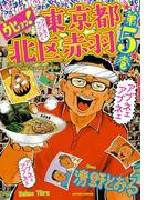 ウヒョッ! 東京都北区赤羽 5(アクションコミックス)