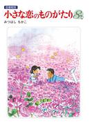 小さな恋のものがたり 電子特別編集版 第8巻