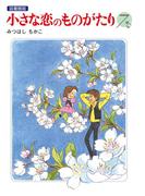 小さな恋のものがたり 電子特別編集版 第7巻