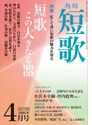 短歌 28年4月号(雑誌『短歌』)