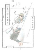 百人一首ノート(ダ・ヴィンチブックス)