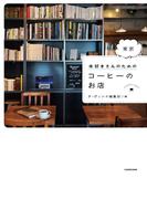 本好きさんのための 東京 コーヒーのお店(ダ・ヴィンチブックス)