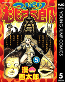 つっぱり桃太郎 5(ヤングジャンプコミックスDIGITAL)