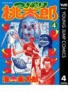 つっぱり桃太郎 4(ヤングジャンプコミックスDIGITAL)