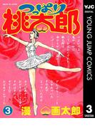 つっぱり桃太郎 3(ヤングジャンプコミックスDIGITAL)