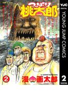 つっぱり桃太郎 2(ヤングジャンプコミックスDIGITAL)