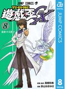 遊☆戯☆王GX 8(ジャンプコミックスDIGITAL)