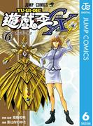 遊☆戯☆王GX 6(ジャンプコミックスDIGITAL)