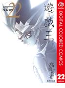遊☆戯☆王 カラー版 22(ジャンプコミックスDIGITAL)