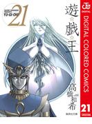 遊☆戯☆王 カラー版 21(ジャンプコミックスDIGITAL)