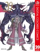 遊☆戯☆王 カラー版 20(ジャンプコミックスDIGITAL)