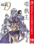 遊☆戯☆王 カラー版 19(ジャンプコミックスDIGITAL)