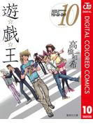 遊☆戯☆王 カラー版 10(ジャンプコミックスDIGITAL)