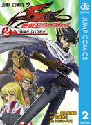 遊☆戯☆王5D's 2(ジャンプコミックスDIGITAL)