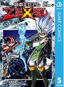 遊☆戯☆王ZEXAL 5(ジャンプコミックスDIGITAL)