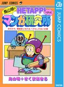 鳥山明のヘタッピマンガ研究所 あなたも 漫画家になれる!かもしれないの巻(ジャンプコミックスDIGITAL)