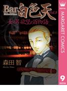 Bar白色天 女と男 欲望の百物語 9(マーガレットコミックスDIGITAL)