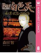 Bar白色天 女と男 欲望の百物語 8(マーガレットコミックスDIGITAL)