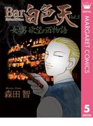 Bar白色天 女と男 欲望の百物語 5(マーガレットコミックスDIGITAL)