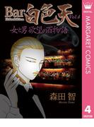 Bar白色天 女と男 欲望の百物語 4(マーガレットコミックスDIGITAL)